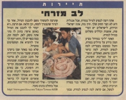 """Anashim"" July 15-21, 1997"