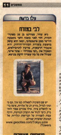 Yediot Ahronot - August 16, 1998